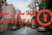 کلیدسازی شبانه روزی شهر آرا ستارخان غرب تهران