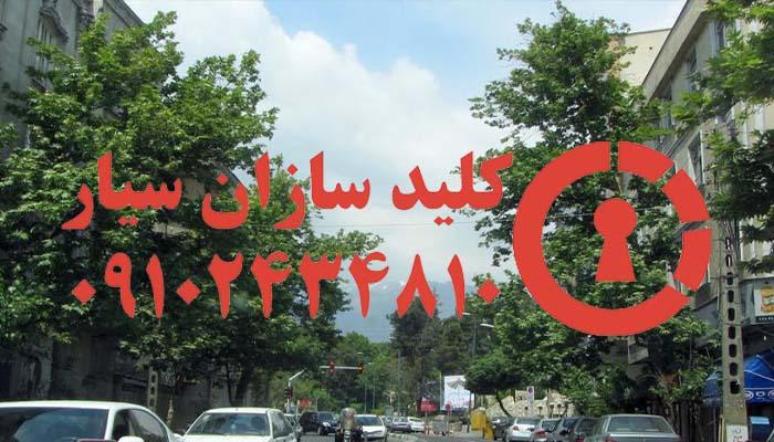 کلید سازی سیار شبانه روزی خیابان هدایت دروس شمال تهران