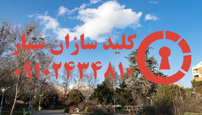 کلید سازی سیار شبانه روزی فرساد غربی شهر زیبا غرب تهران