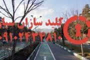 کلید سازی سیار شبانه روزی فرساد شرقی شهر زیبا غرب تهران