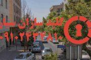 کلید سازی سیار سازمان برنامه شمالی فردوس غرب، غرب تهران