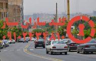 کلید سازی سیار شهرک نفت شهران شمال غرب تهران