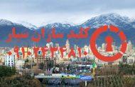کلید سازی نزدیک من تهران
