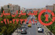 کلیدسازی سیار خیابان نيروی شهران شمال غرب تهران